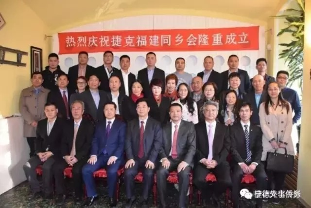 Fujian CPPCC vice chairman attends the opening of the Czech-Fujian Association presided by James Wu. Prague, May 2017