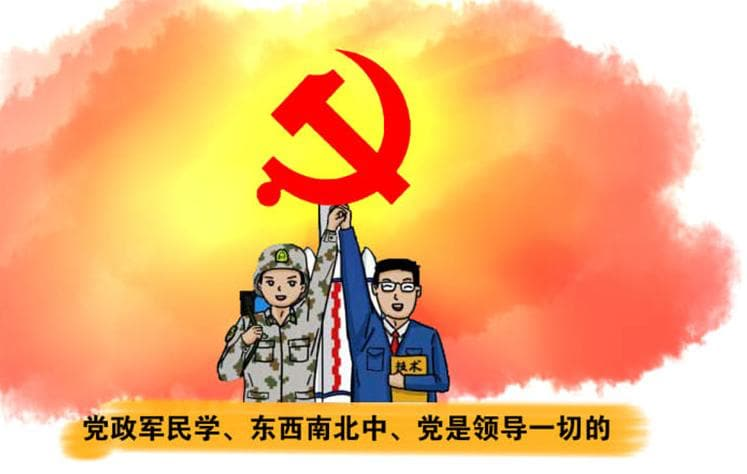 """Party, government, Army, the civilian sector and education, East, West, South, North and Centre – the Party leads it all"": Xi Jinping has added this Mao Zedong dictum to the Party constitution. Source: 中国军网."